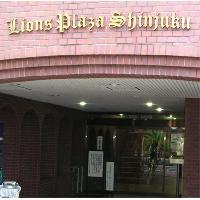 ライオンズプラザ新宿